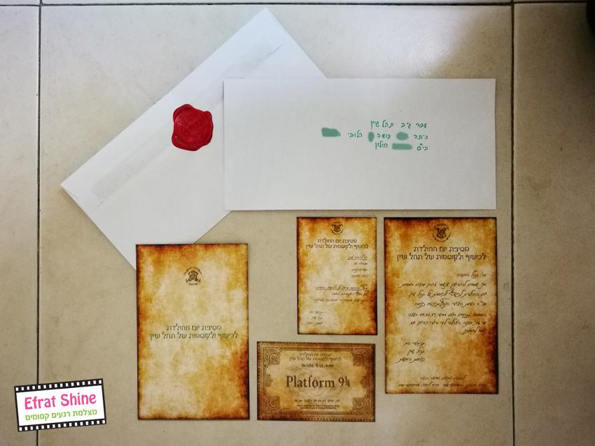 הזמנה מכתב קבלה להוגוורטס יומולדת הארי פוטר -עיצוב והפקה: אפרת שיין מצלמת רגעים קסומים
